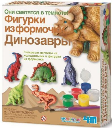 Набор для творчества 4m Фигурки из формочки Динозавры от 5 лет 00-03514 творчество 4m фигурки из формочки принцесса 00 03528