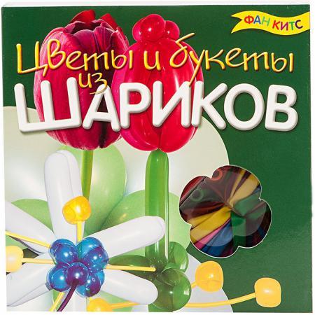 Набор для творчества Fun kits Цветы и букеты из воздушных шариков от 6 лет 2021 новый формат набор шпионские штучки fun kits