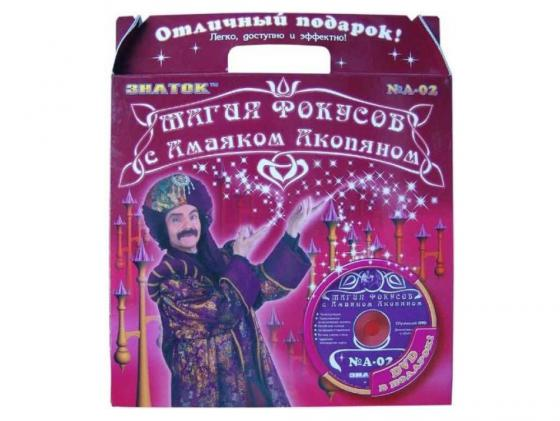 Набор Знаток №2 Магия фокусов  Амаяком Акопяном 6   видео курсом AN-002