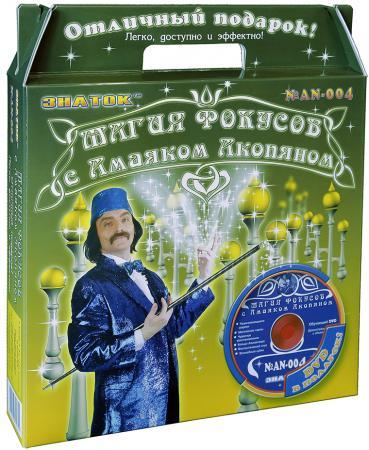 купить Набор Знаток №4 Магия фокусов с Амаяком Акопяном 6 фокусов с видео курсом AN-004 по цене 760 рублей