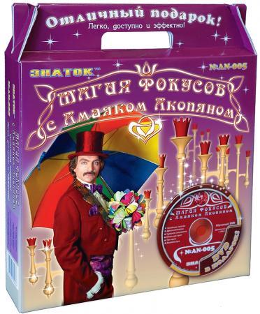 купить Набор Знаток №5 Магия фокусов с Амаяком Акопяном (6 фокусов с видео курсом) AN-005 по цене 760 рублей