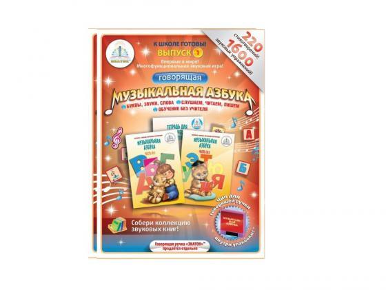 где купить Набор книг Знаток Музыкальная азбука 2 книги+тетрадь ZP-20029 дешево