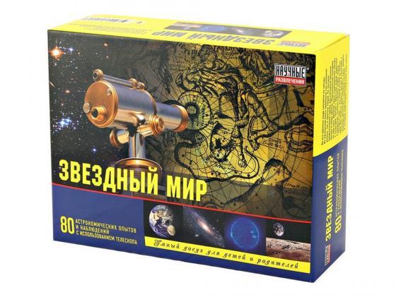 Набор для творчества Научные развлечения Звездный мир НР00009 научные развлечения звездный мир