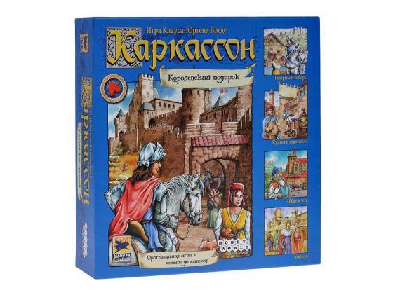 Настольная игра развивающая Hobby World Каркассон Королевский подарок 1087 hobby world игра каркассон королевский подарок