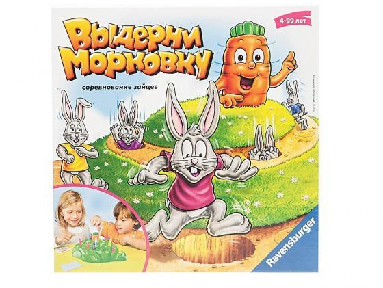Настольная игра развивающая Ravensburger Выдерни морковку 21073