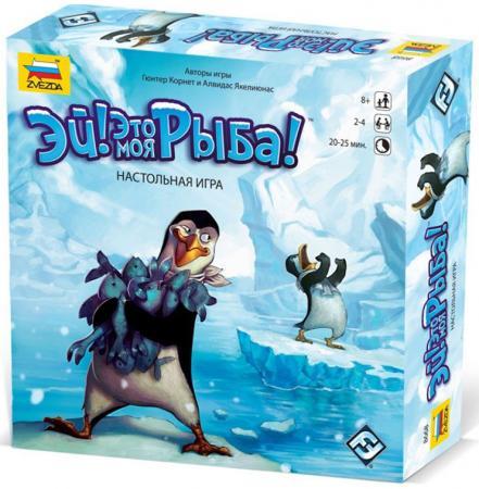 Настольная игра развивающая ЗВЕЗДА Эй! Это моя рыба 8668 настольная игра звезда развивающая остров обезьян 8759