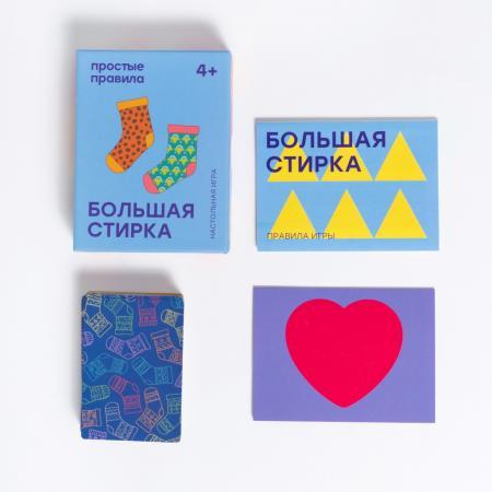 Настольная игра семейная Простые правила Большая стирка PP-9 0057 настольная игра простые правила времена года на русском