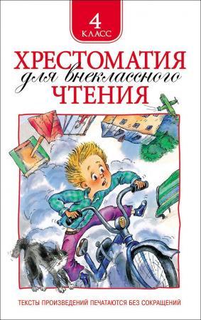 Хрестоматия для внеклассного чтения. 4 класс 69676 художественные книги росмэн хрестоматия для внеклассного чтения 5 класс