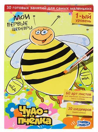 Развивающие карточки Умница Мои первые шедевры чудо-пчелка 1026 умница мои первые шедевры 6в1 комплекс творческих занятий