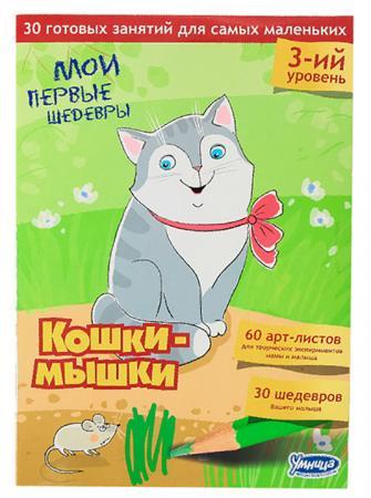 Развивающие карточки Умница Мои первые шедевры Кошки-мышки 1025