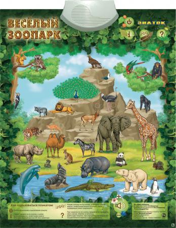 Электронный звуковой плакат Знаток Весёлый зоопарк PL-06-ZOO знаток электронный звуковой плакат космос