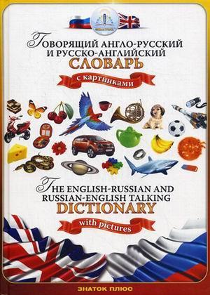 Говорящий русско-английский и англо-русский словарь Для говорящей ручки ZP-40001