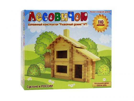 Конструктор Лесовичок Разборный домик №1 110 элементов Les001 конструктор деревянный лесовичок разборный домик 6