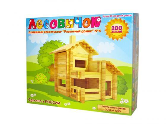 Конструктор Лесовичок Разборный домик №4 200 элементов les 004 конструктор деревянный лесовичок разборный домик 6