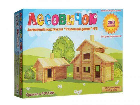 Конструктор Лесовичок Разборный домик №5 280 элементов les 005 конструктор деревянный лесовичок разборный домик 6