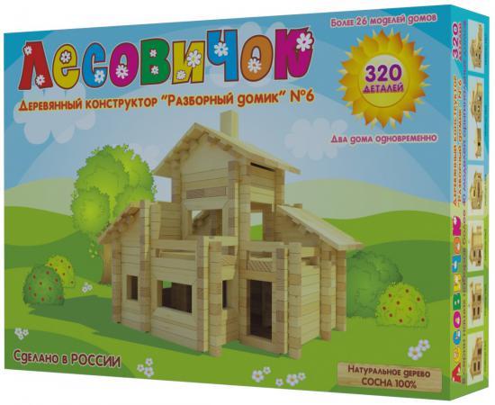 Конструктор Лесовичок Разборный домик №6 320 элементов les 006 конструктор деревянный лесовичок разборный домик 6
