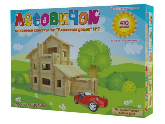 Конструктор Лесовичок Разборный домик №7 410 элементов les 007 конструктор деревянный лесовичок разборный домик 6