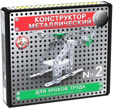 Конструктор металлический - 2 Десятое королевство , для уроков труда 02078 конструктор металлический десятое королевство грузовик и трактор