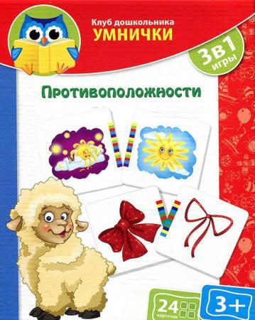 Настольная игра развивающая Vladi toys КД Умнички Противоположности VT1306-04 vladi toys кд умнички азбука на магнитах