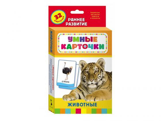Развивающие карточки Росмэн Животные 99795 росмэн обучающие карточки мир вокруг