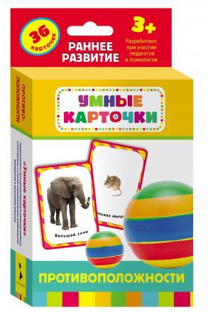 Развивающие карточки Росмэн Противоположности 20999 росмэн