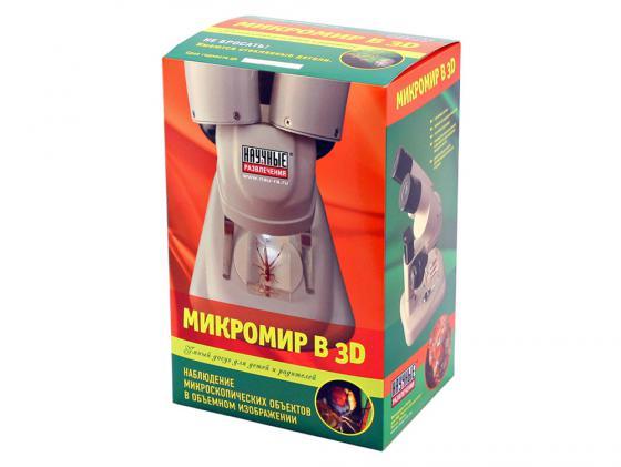 Набор для исследований Научные развлечения Микромир в 3D HP00011