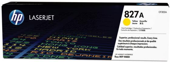 Фото - Картридж HP CF302AC для для LaserJet Enterprise M880 32000стр Желтый фотобарабан hp cf364a для color laserjet enterprise m855 m880 828a желтый