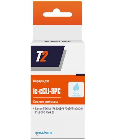 Картридж T2 IC-CCLI-8PC для Canon PIXMA iP6600D/6700D/Pro9000 голубой 360стр картридж t2 ic ccli 8y для canon pixma ip4200 4300 5200 pro9000 mp500 600 желтый