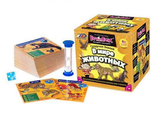 Настольная игра развивающая BrainBox Сундучок знаний В мире животных 90702 настольная игра развивающая brainbox сундучок знаний мир динозавров 90738