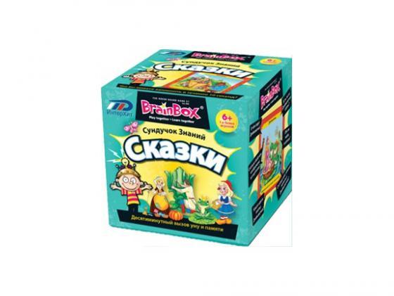 Настольная игра развивающая BrainBox Сказки 90727 brainbox brainbox игра сундучок знаний россия