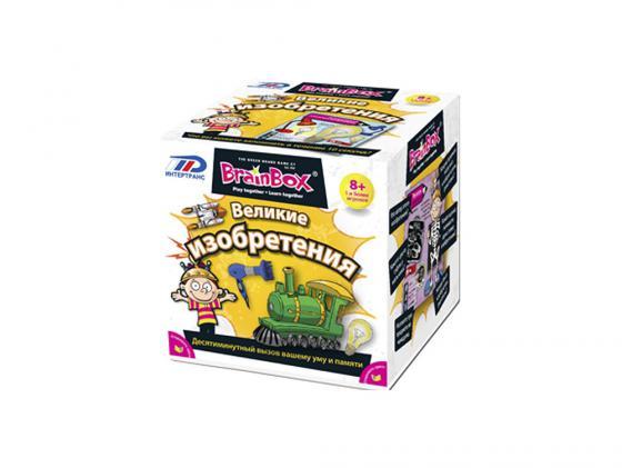 Настольная игра развивающие BrainBox Великие изобретения 90715 brainbox brainbox игра сундучок знаний россия