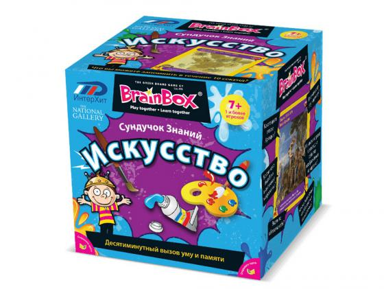 Настольная игра развивающая BrainBox Сундучок знаний Искусство 90714 настольная игра brainbox развивающая сундучок знаний мир математики 90718