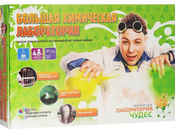 Набор для опытов Инновации для детей Большая химическая лаборатория 801
