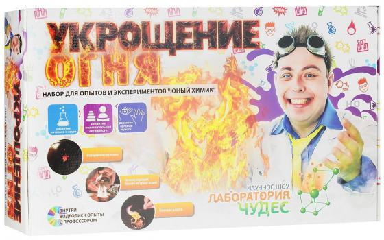 Игровой набор Инновации для детей Укрощение огня 826 набор для творчества инновации для детей инновации для детей набор для опытов укрощение огня
