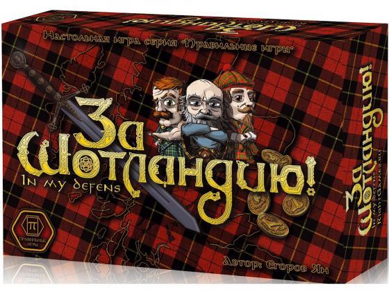 Настольная игра стратегическая ПРАВИЛЬНЫЕ ИГРЫ За Шотландию! 34-01-01 правильные игры настольная игра правильные игры 37 01 01 котовасия