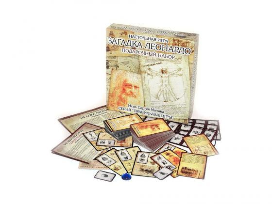 Настольная игра карты ПРАВИЛЬНЫЕ ИГРЫ Загадка леонардо. Подарочный набор 10-01-07