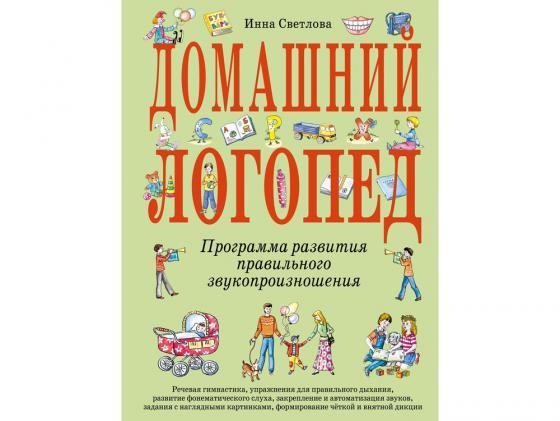 Большие книги знаний для самых маленьких. Домашний логопед. Светлова И.Е.