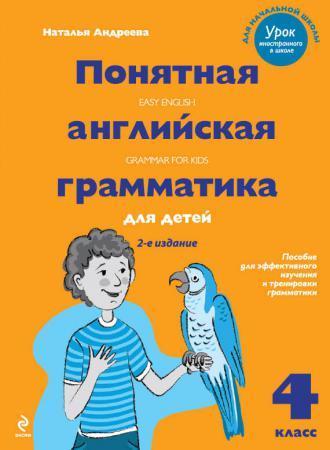 Книга Эксмо Урок иностранного в школе Понятная английская грамматика для детей. 4 класс. 2-е издание. Андреева Н. эксмо понятная английская грамматика для детей 4 класс 2 е издание