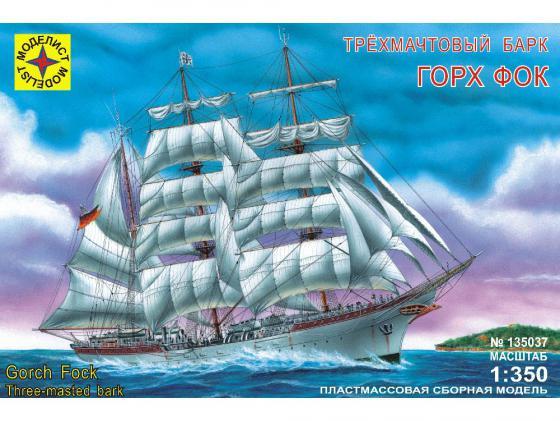 Корабль Моделист трехмачтовый барк Горх Фок 1:350 135037 корабль моделист баркентина эсмеральда 1 350 135039