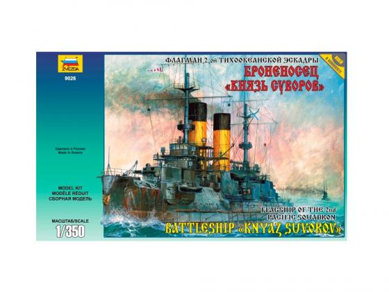 Корабль Звезда Броненосец Князь Суворов 1:350 9026П подарочный набор звезда подарочный набор авианосец адмирал кузнецов звезда