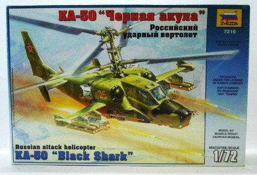 Вертолет Звезда КА-50 Черная акула 24 см серый