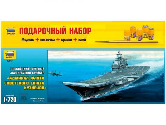 Корабль Звезда Авианосец Адмирал Кузнецов 1:720 9002П подарочный набор авианосец адмирал кузнецов