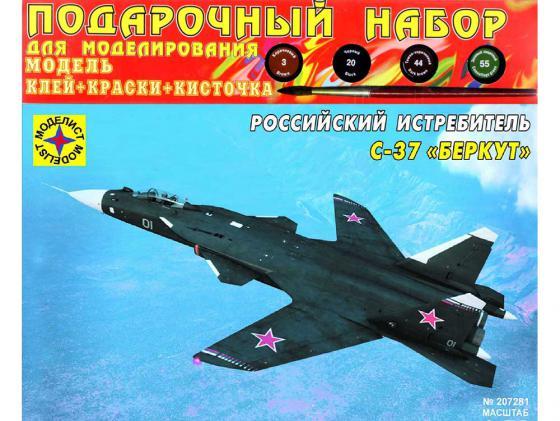 Самолёт Моделист Российский истребитель С-37 Беркут 1:72 ПН207281