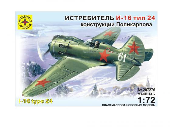 Самолёт Моделист И-16 тип 24 1:72 207276