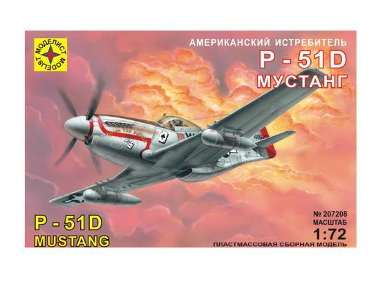 Самолёт Моделист Американский истребитель P-51D Мустанг 1:72 207208