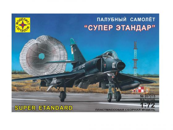 Самолёт Моделист палубный Супер Этандар 1:72 207215 вертолёт моделист ан 64а