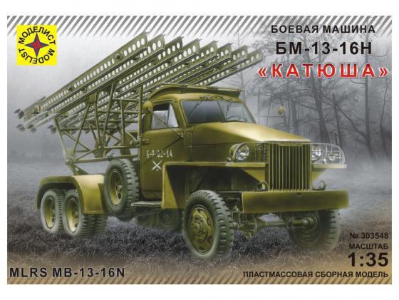 Грузовик Моделист бронетехника БМ-13-16Н Катюша 1:35 303548 подарочный набор звезда бм 13 катюша