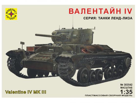 Танк Моделист Валентайн IV 1:35 303542
