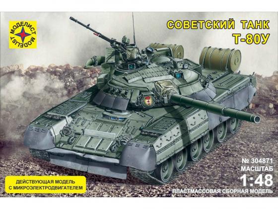 Танк Моделист Т -80У с микроэлектродвигателем 1:48 304871 цена