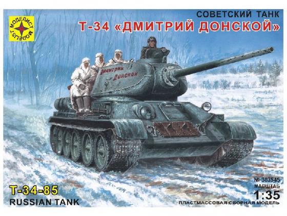 Танк Моделист Т-34 Дмитрий Донской 1:35 303545 моделист модель танк пантера d 1 35 303550